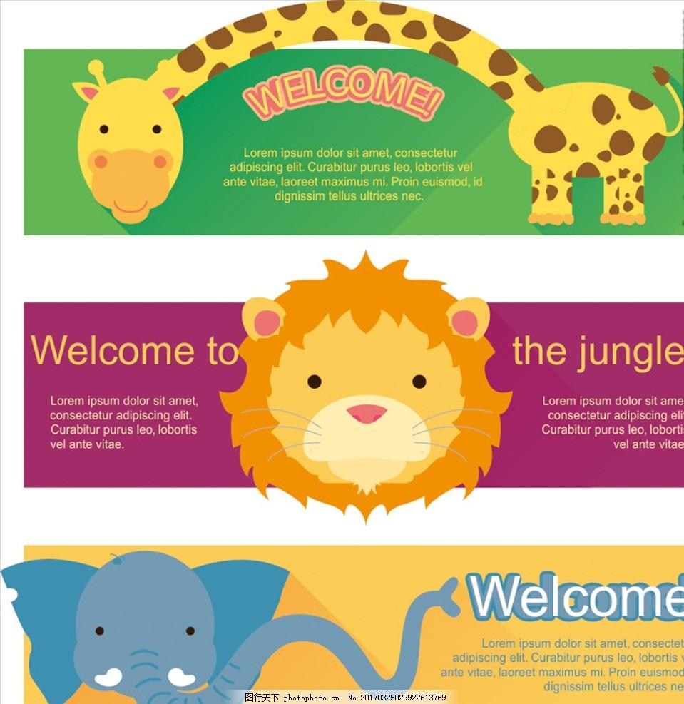 幼儿园展板模板,幼儿园卡通宣传栏