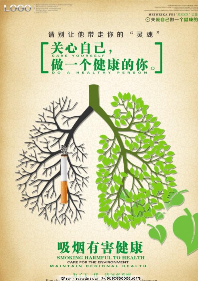 设计图库 广告设计 海报设计  吸烟宣传 世界无烟日 无烟日 禁烟日 53