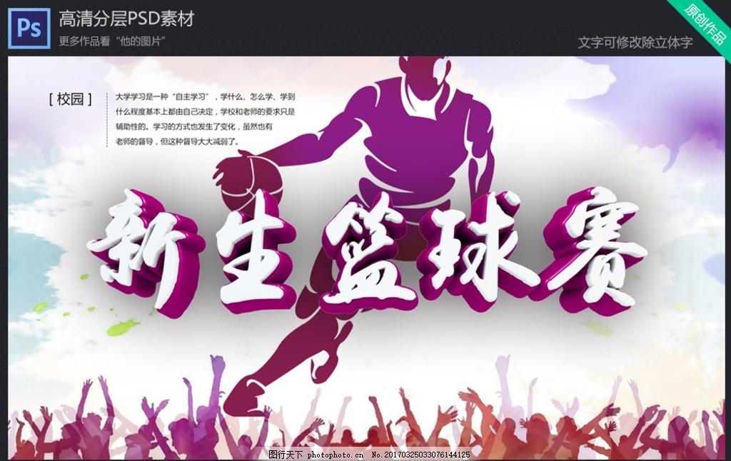 篮球训练 篮球赛 篮球训练营 校园篮球比赛 篮球社团 篮球赛海报 招贴