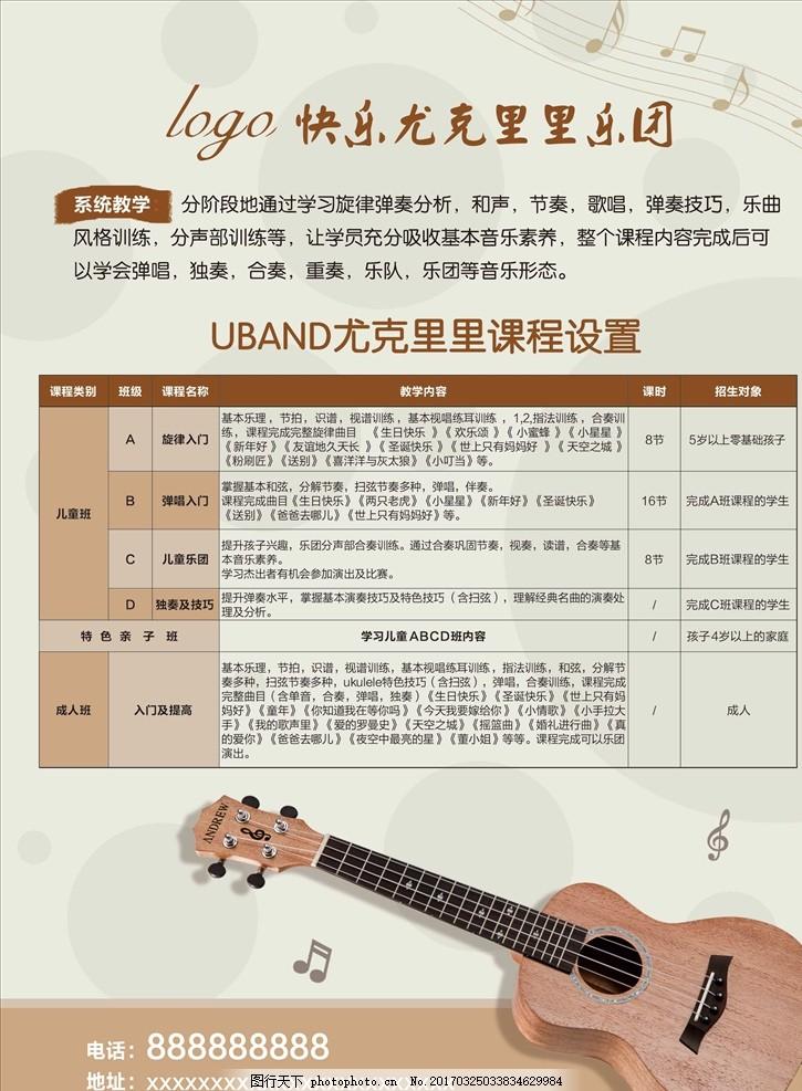 吉他 尤克里里 培训 招生 海报 图片素材