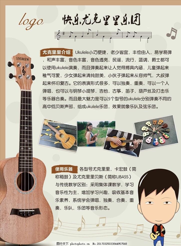 吉他 尤克里里 培训 招生 海报 卡通 图片素材