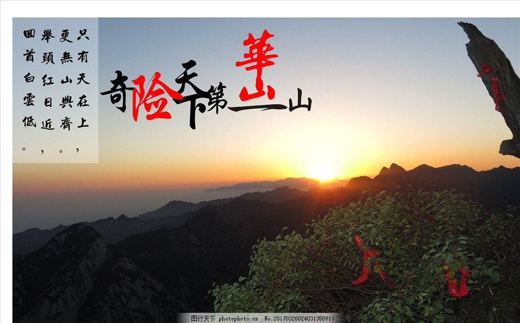 华山 宣传广告 明信片设计 海报设计 风景 1622051平面作业 设计 自然
