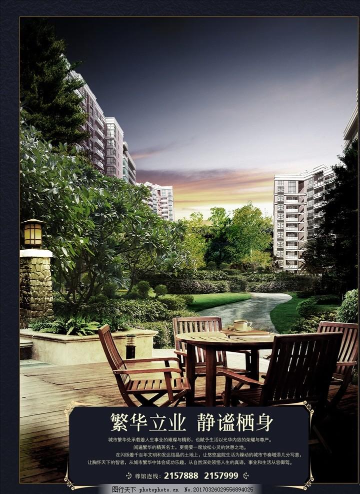 地产广告 地产 园林 豪宅 洋房 花园 大宅 设计 广告设计 广告设计