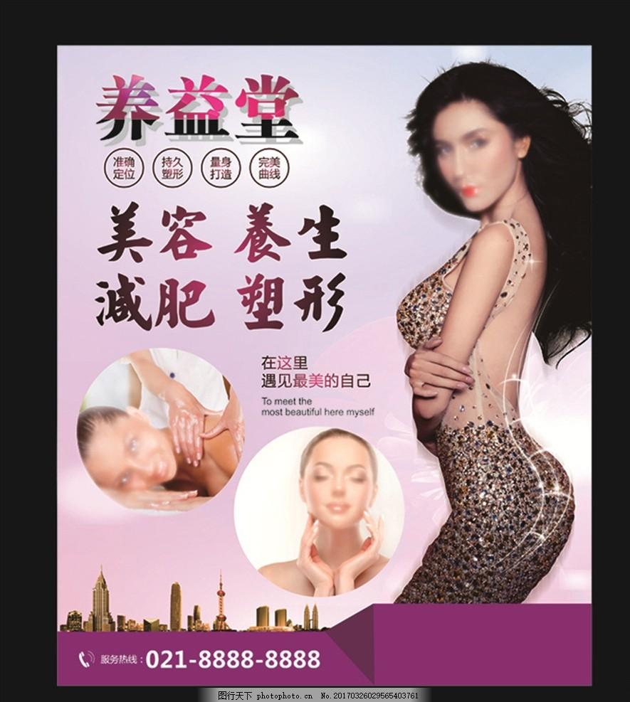 海报 户外广告 美女 养生 减肥 塑性 瘦身 美容 东方明珠 建筑 招牌图片