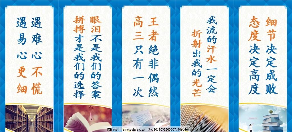 学校励志标语 学校文化 高中文化标语 学校上墙文化 励志文化标语