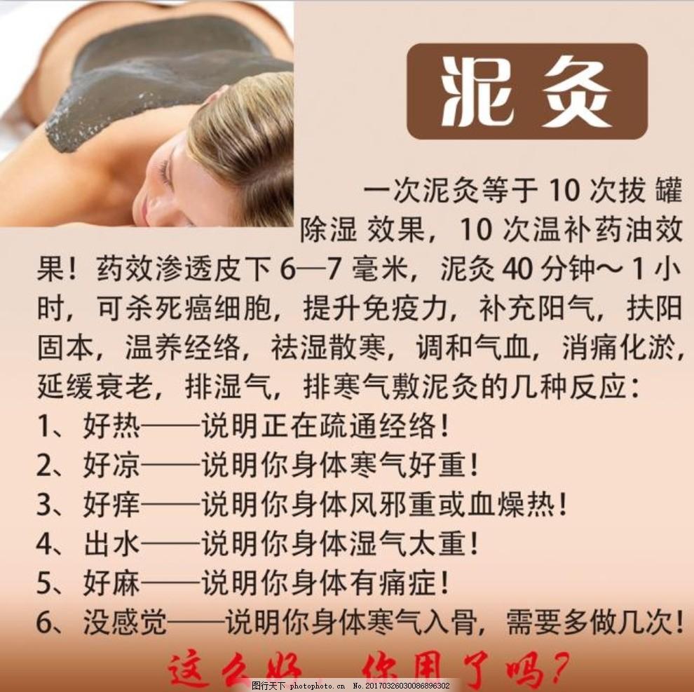 泥灸 养护 护理 美容 保养 设计 广告设计 海报设计 300dpi psd
