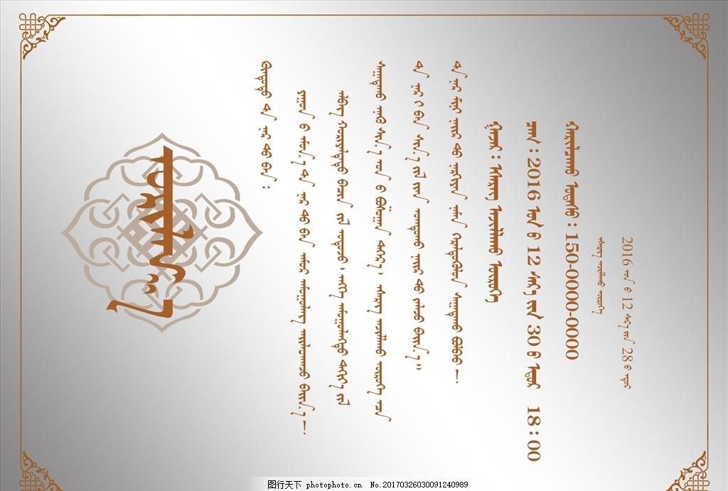 蒙古文邀请函 蒙古 蒙文 邀请函 请柬 简约 蒙古语 设计 广告设计