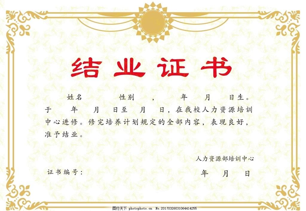 结业证书荣誉证书