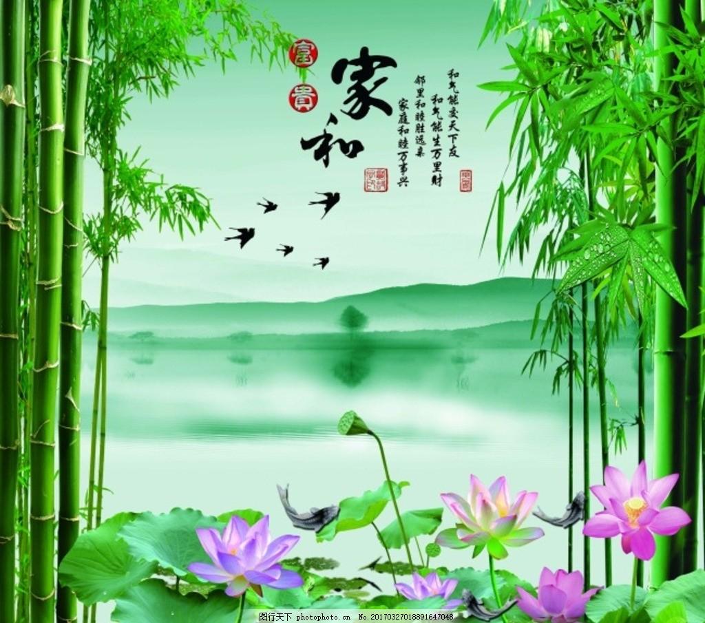 家和富贵 竹子 荷花 山水画 电视背景墙 中式 设计 文化艺术 传统文