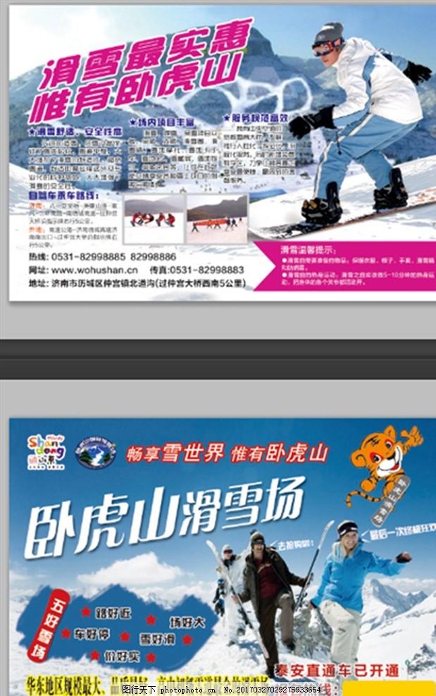 滑雪场 宣传页 卧虎山 滑雪 旅游 宣传页 设计 广告设计 招贴设计 300