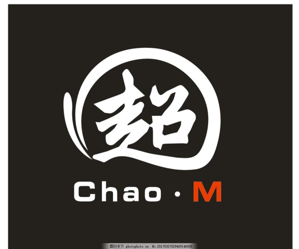 设计图库 广告设计 logo设计    上传: 2017-3-28 大小: 28.