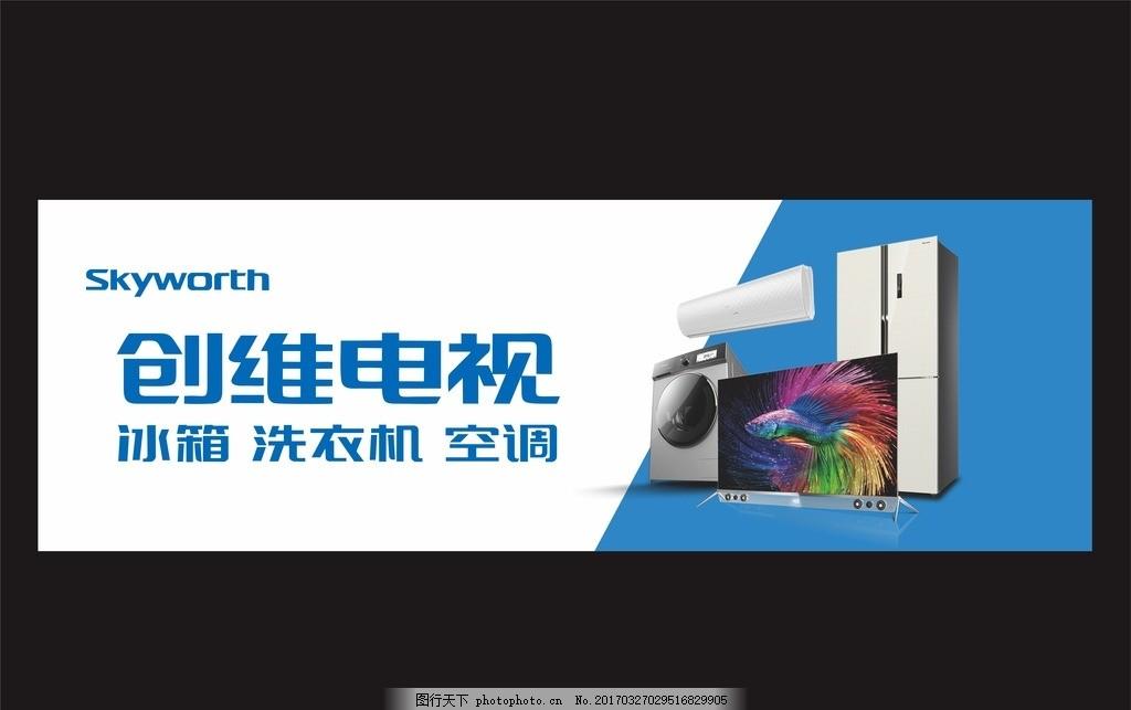 创维电视,冰箱 洗衣机 空调 户外广告 蓝色-图行天下