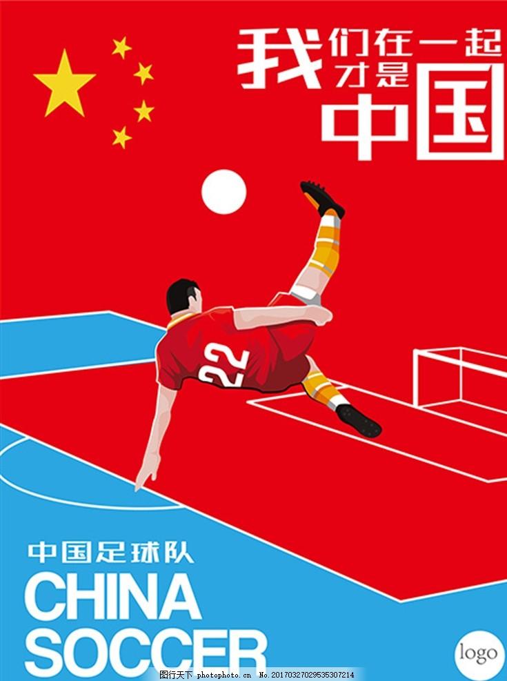 足球海报 足球比赛 足球 足球比赛海报 校园足球比赛 大学足球比赛