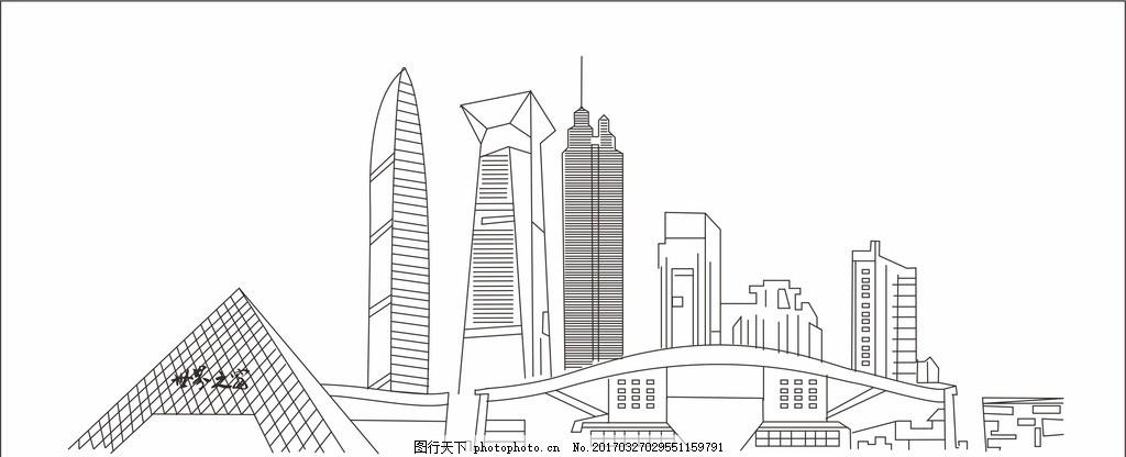 深圳 标志性建筑线稿