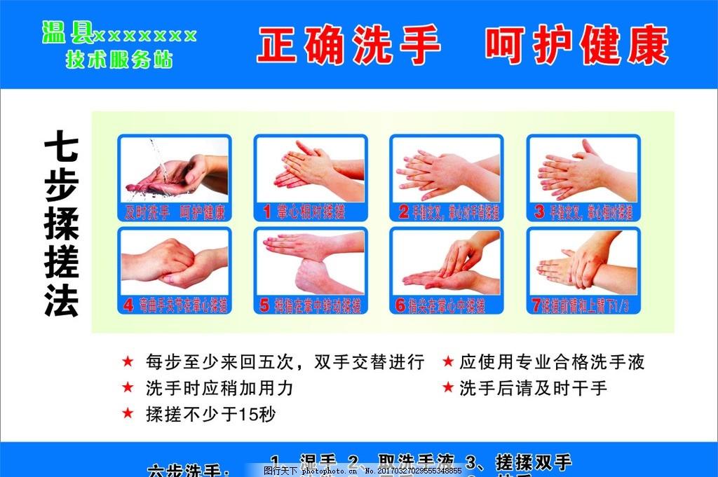 正确洗手 呵护健康 正确洗手 呵护 健康 七步洗手法 六步 设计 广告设