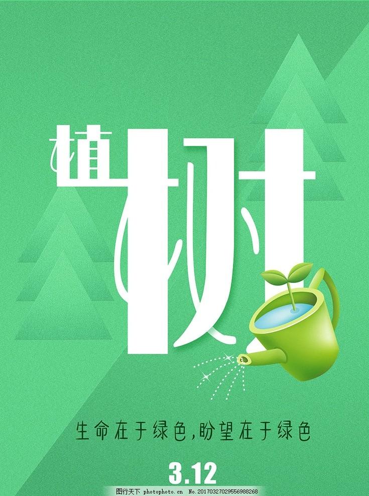 青浦区举办植树节宣传活动