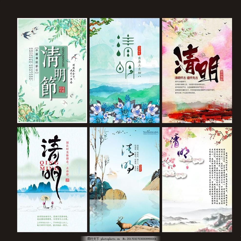 清明节手绘风格系列海报 清明节海报 春天海报 春季海报 中国风
