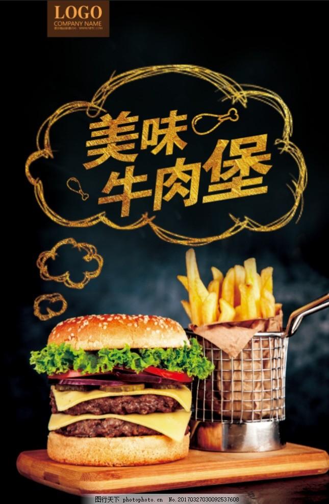 牛肉汉堡 汉堡海报 汉堡鸡腿 汉堡早餐 饭店菜品 宣传单 学生套餐