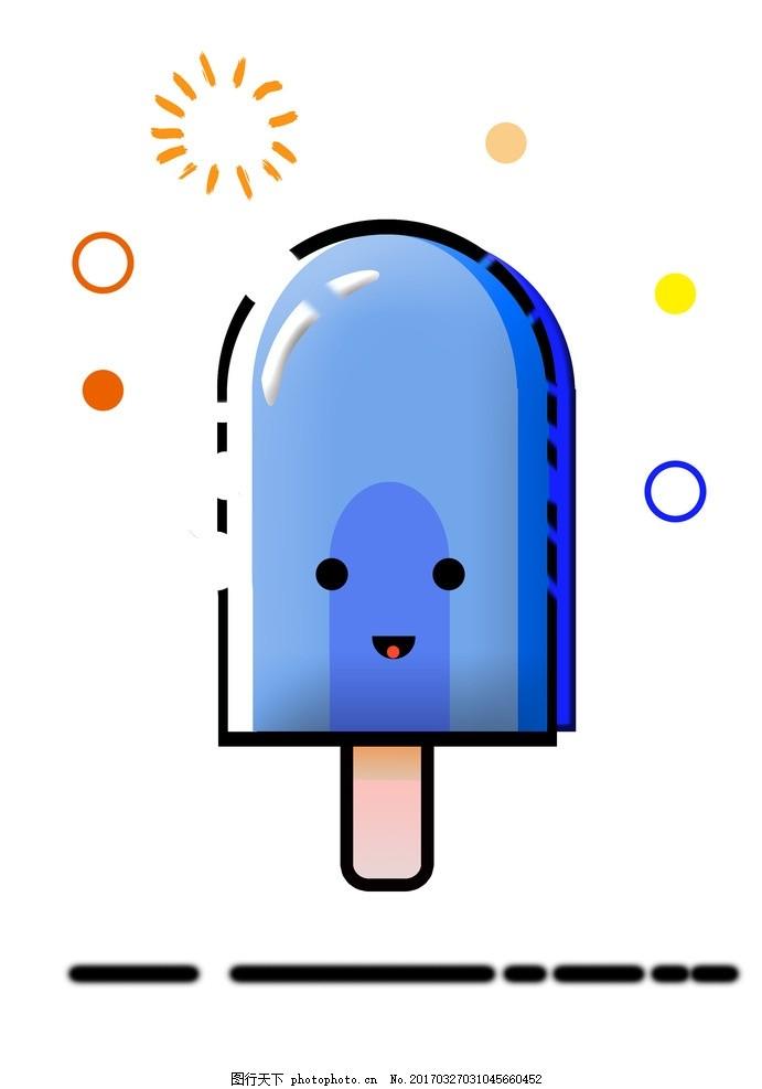 雪糕 太阳 卡通 蓝色