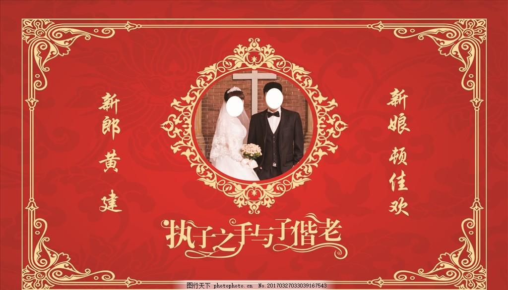 中式婚礼背景 红色婚礼背景 欧式花边 执子之手 与子偕老 圆形花边