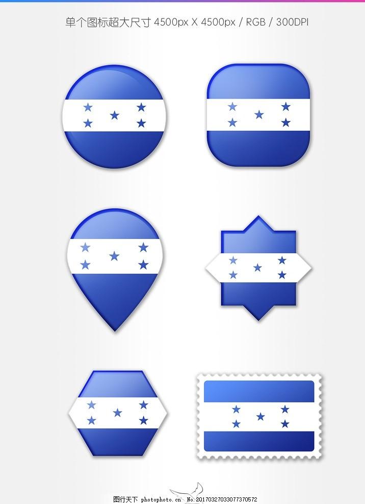 洪都拉斯国旗图标
