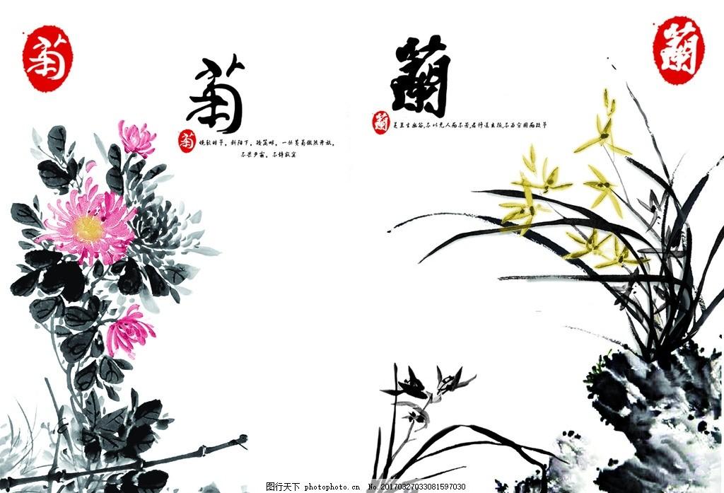 中国风国画菊花兰花 水墨画 国画山水花鸟