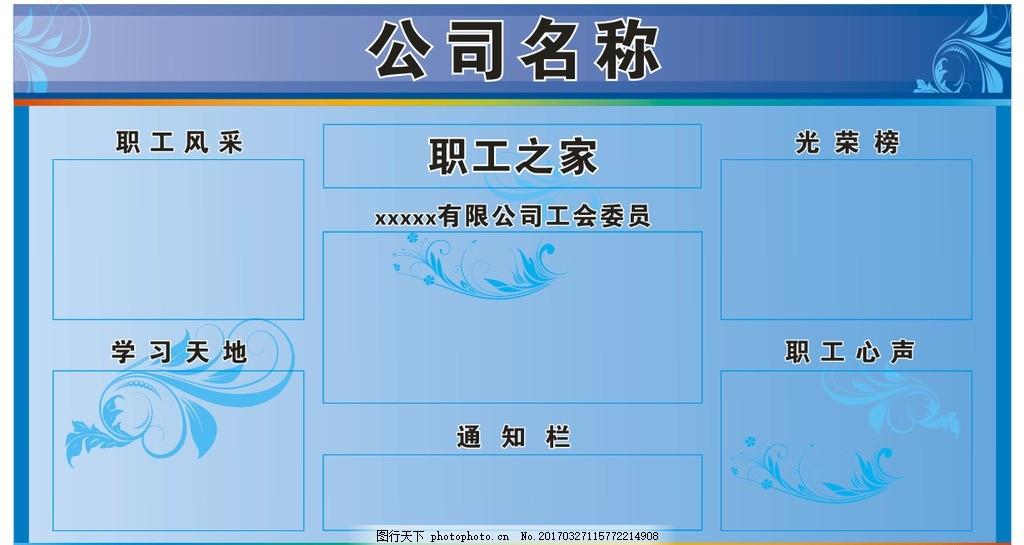 宣传栏展板 蓝色宣传栏 公司展板 广告设计 模版 职工之家 设计 广告