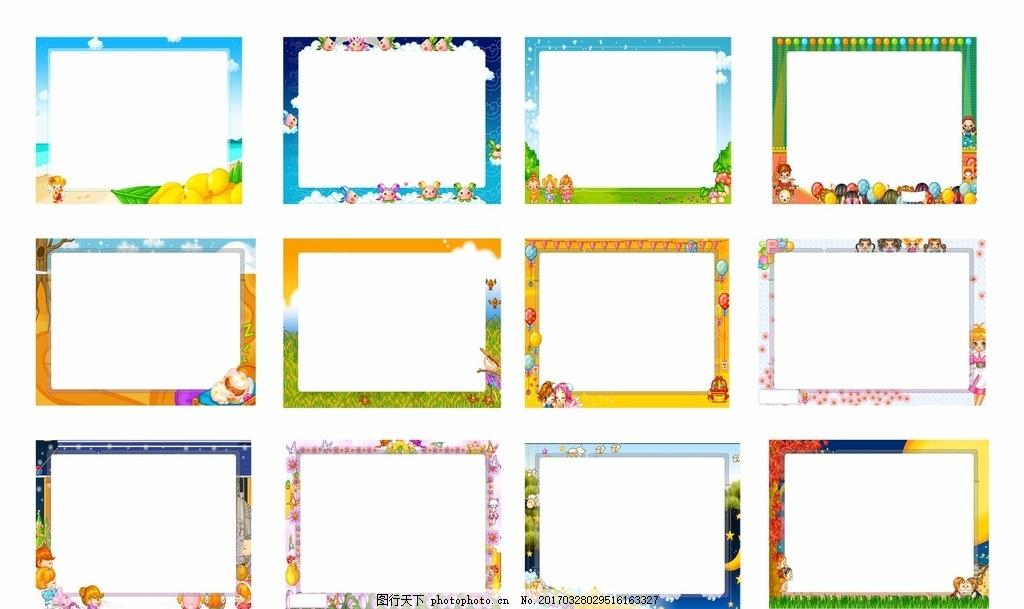 文本框 信纸 边框 卡通边框 花边 动物世界 动物花边 动物相框 可爱相