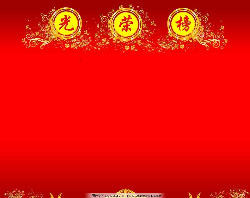 光荣榜 光荣榜设计 光荣榜展板 光荣榜模板 光荣榜海报 企业光荣榜