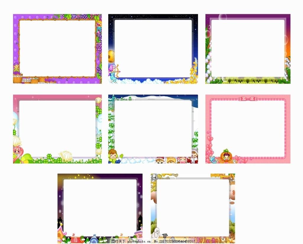相框 幼儿园照相 儿童相套 儿童照相 卡通相框 动物边框 儿童 幼儿