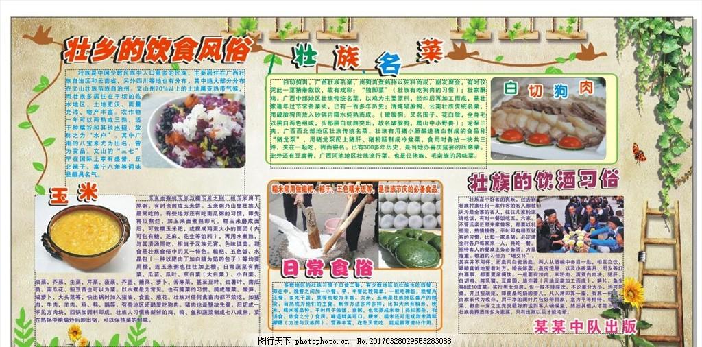 壮族饮食风俗 壮族宣传板报 壮族三月三 传统节日