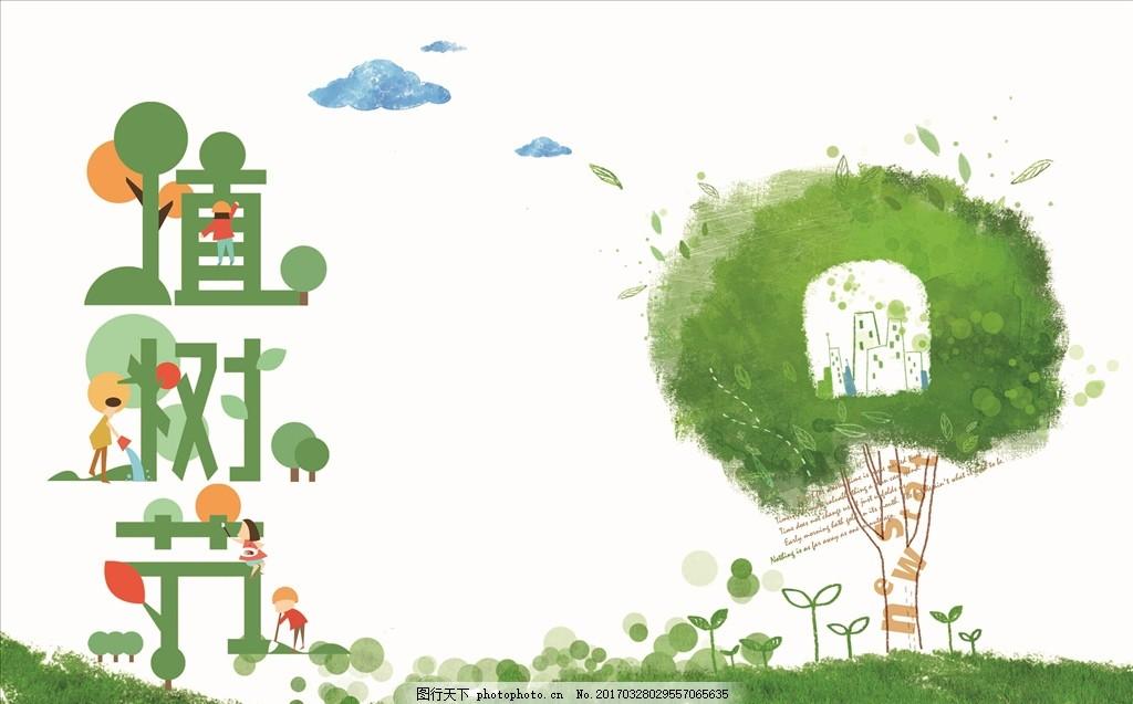 环保 绿色背景 植树节 卡通树 艺术字 草坪 树叶 白云 房子 卡通人物