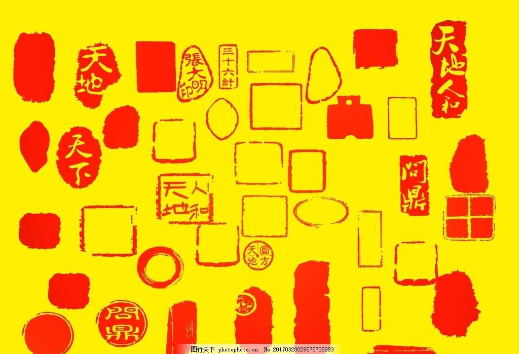 空白印章 矢量素材 矢量印章 图章 刻章 章子 各种印章 篆刻 古代印章