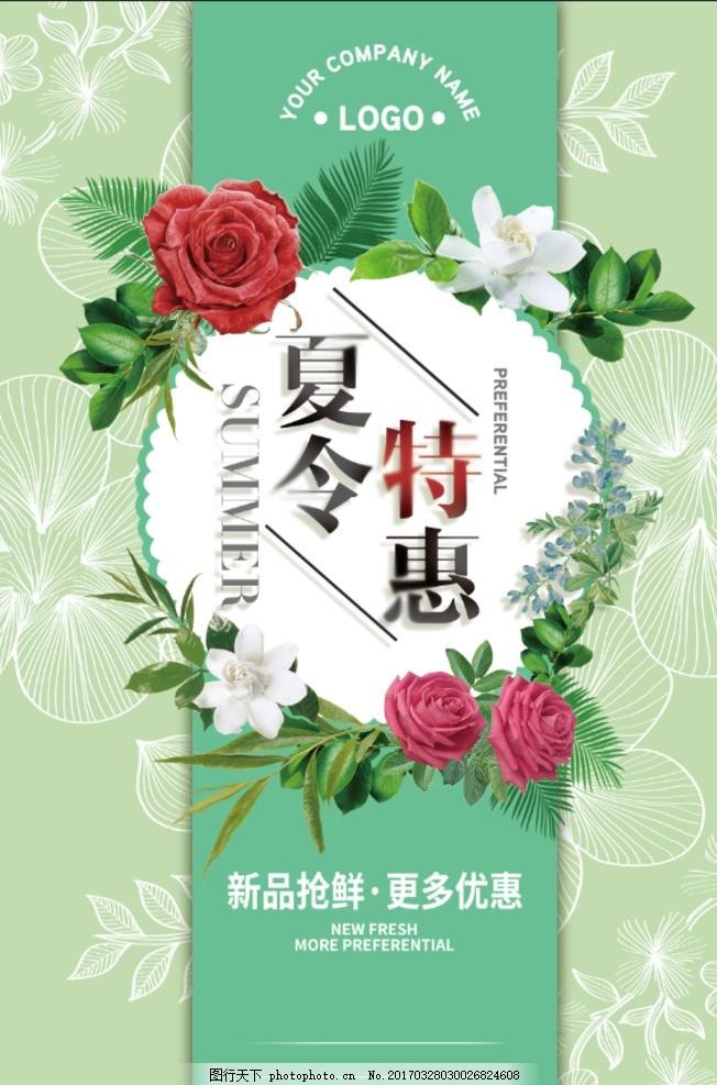 春季特惠 手绘海报 博览会 树叶 玫瑰 月季 百合花 盛开 绽放