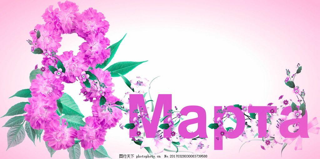三八妇女节创意海报 妇女节 海报 创意 花朵 美丽 海报设计 设计 广告