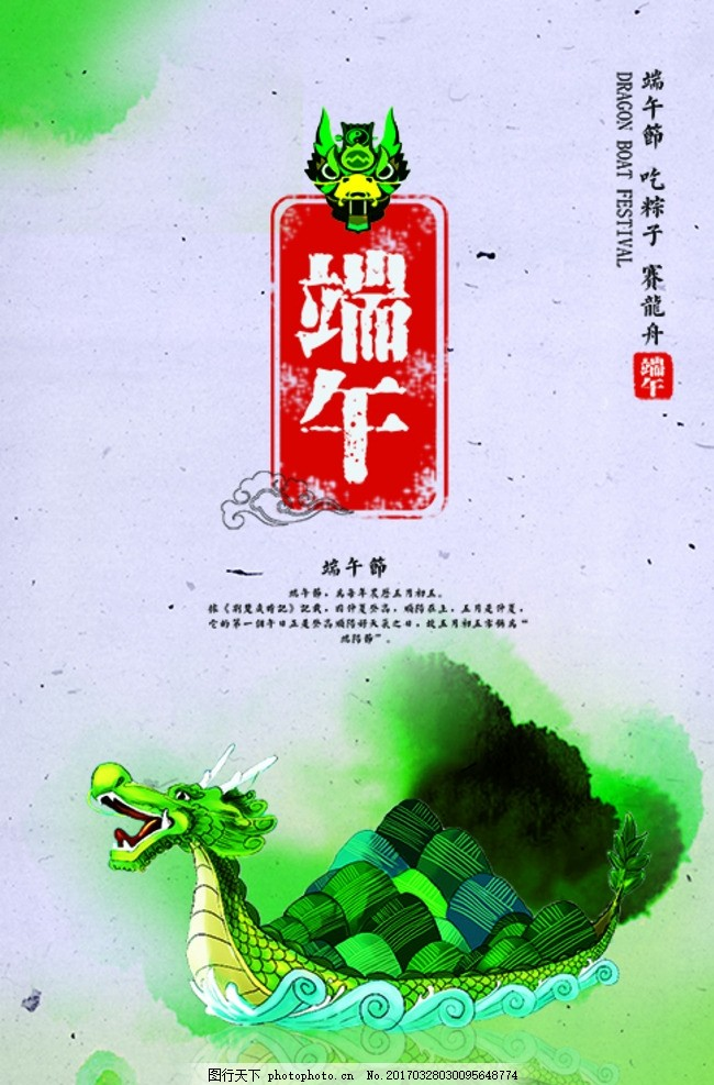 端午节海报 端午节 龙舟 包粽子 古典海报 端午佳节 海报 设计 广告