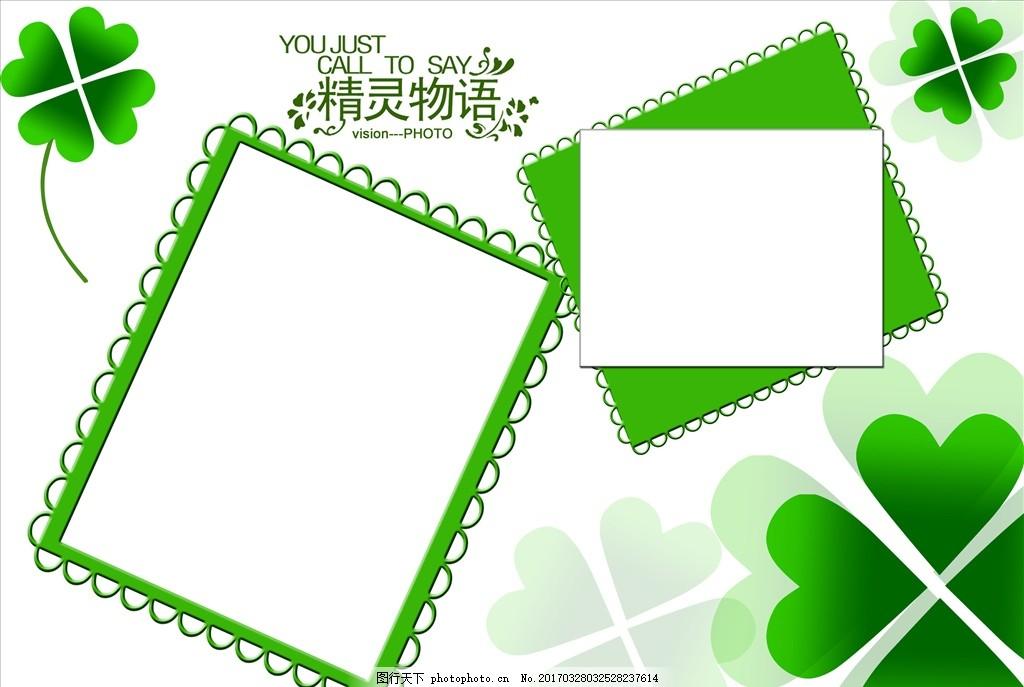 欧式花纹 婚庆 影楼写真模板 欧式相框 高贵 相框背景花纹 相片相框