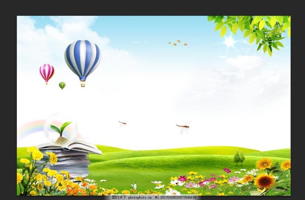 蓝天白云 公益广告,自然风景 背景 绿草地 蓝天草地