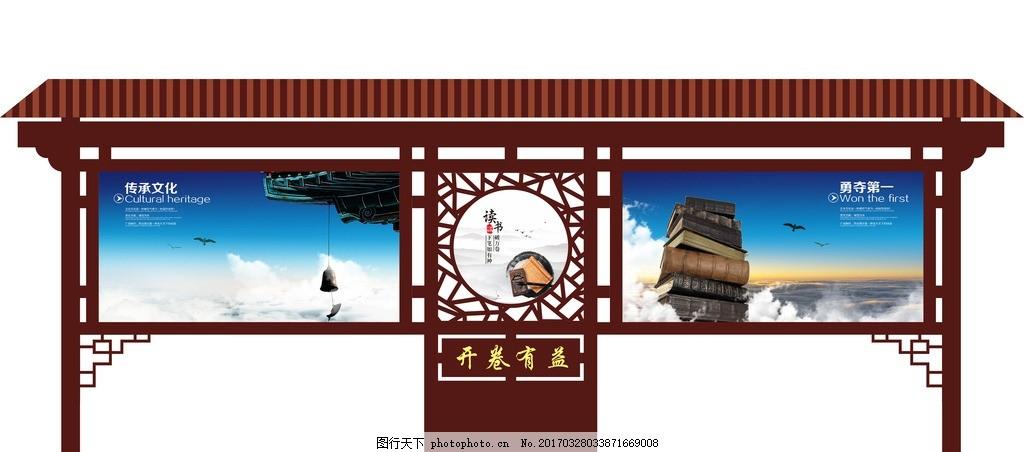 古典风宣传栏 宣传栏 防腐木 中国风 校园文化 设计 其他 图片素材