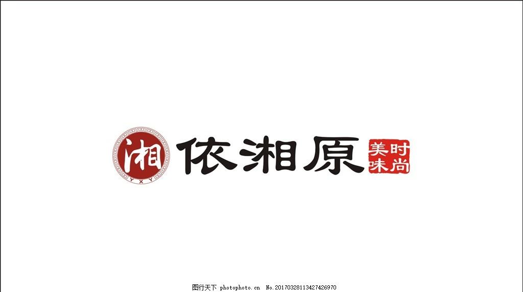 湘标志 古风标志 圆标志 湘 logo 复古 设计 标志图标 其他图标 cdr