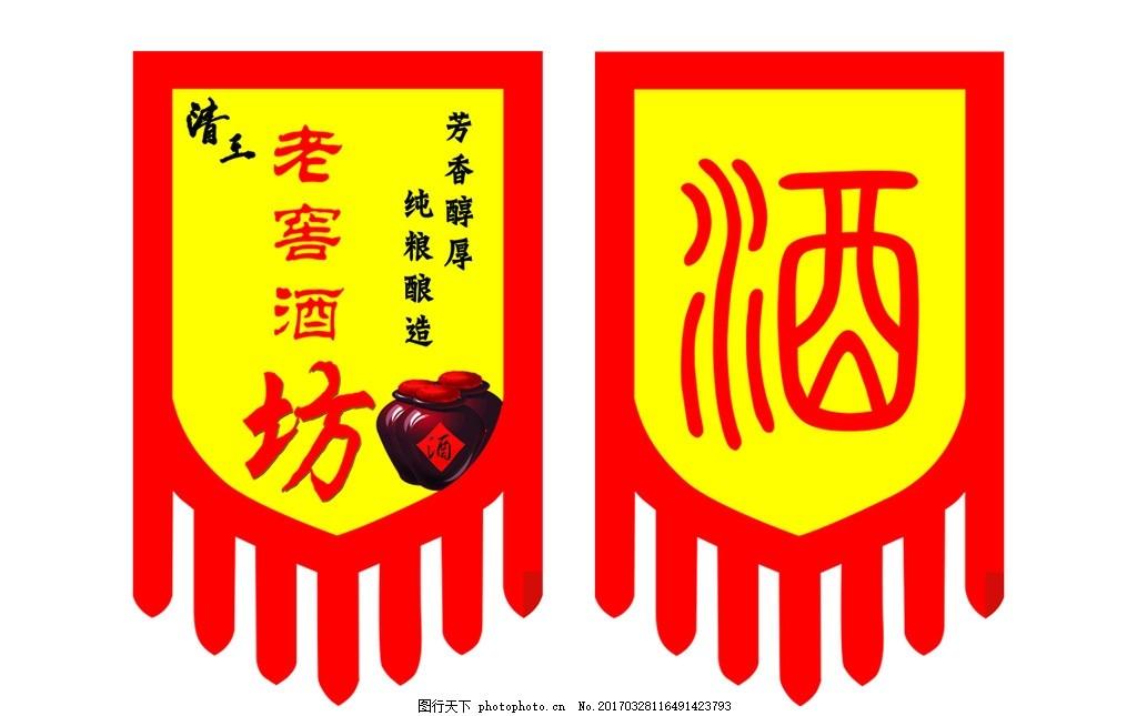 老窖酒坊 旗 酒坊 纯粮酿造 古代旗帜 异形旗 设计 psd分层素材 psd