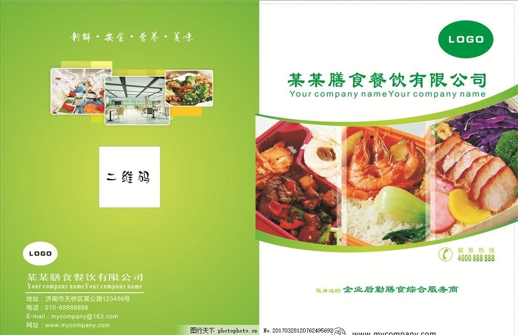 餐饮配送画册封面封底设计