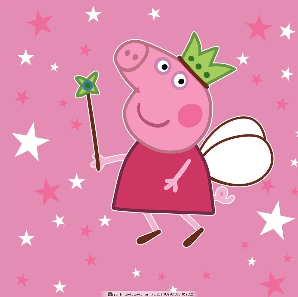 小猪佩奇 卡通 可爱 粉红猪 简单 矢量 动漫动画