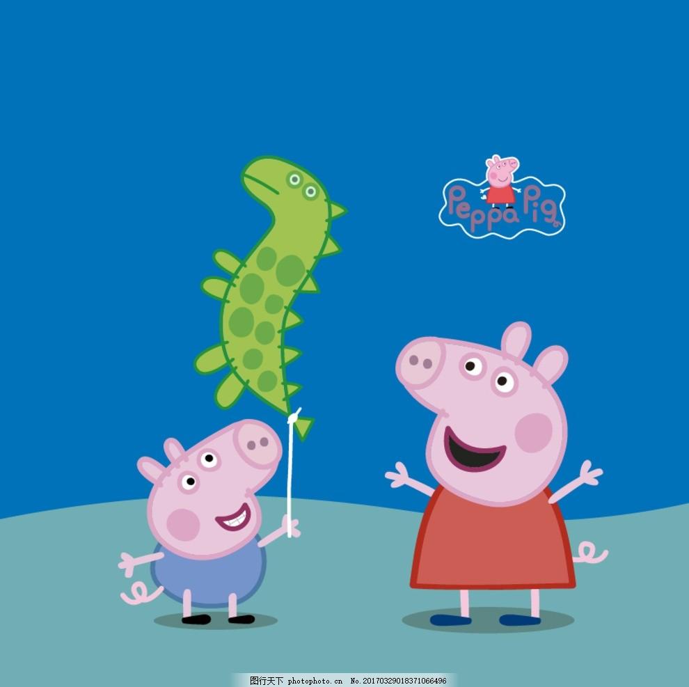 佩奇 小猪 卡通 粉红猪 矢量 简单 矢量 卡通 设计 动漫动画 动漫人物