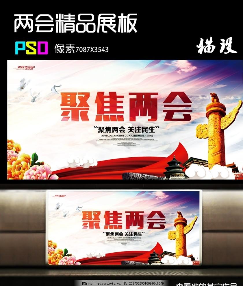 公司企业 文化展板 党建背景 红色革命 红色背景 政府展板 国企红色