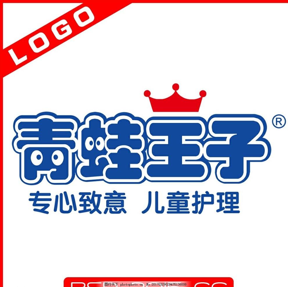 青蛙王子logo 安哲南明 青蛙王子 儿童护理 洗发水 沐浴露 logo 标志