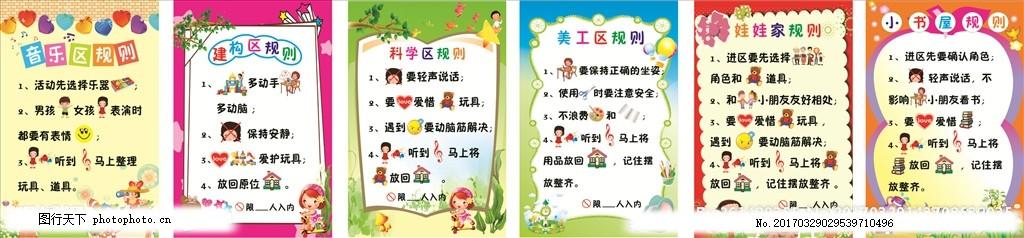 幼儿园各学习区规则 幼儿园海报 美工区 音乐区 幼儿园规则 建构区