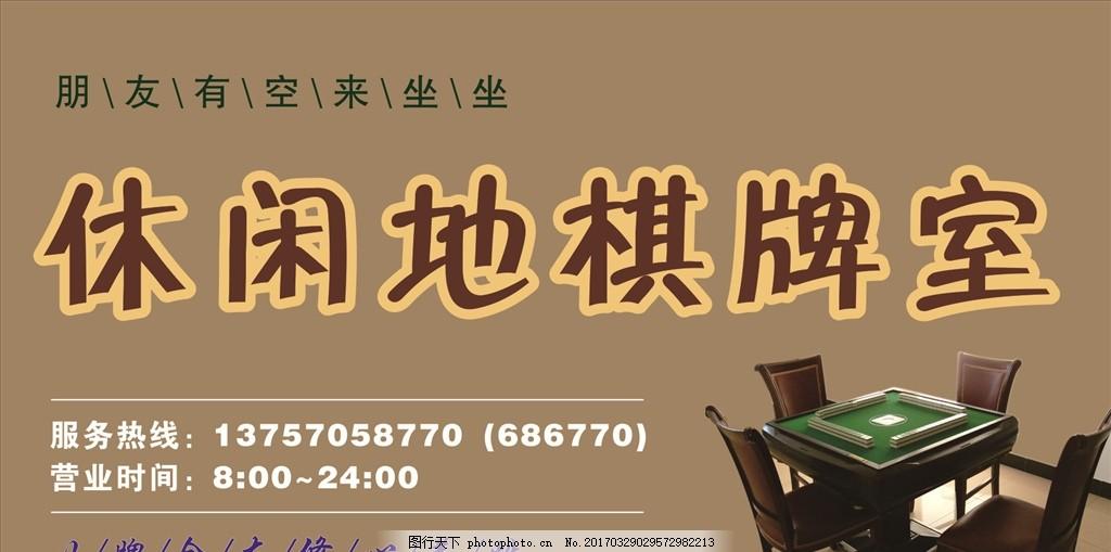 茶艺厅 社区活动室 棋牌文化图 棋牌 麻将馆 打麻将 麻将海报 设计