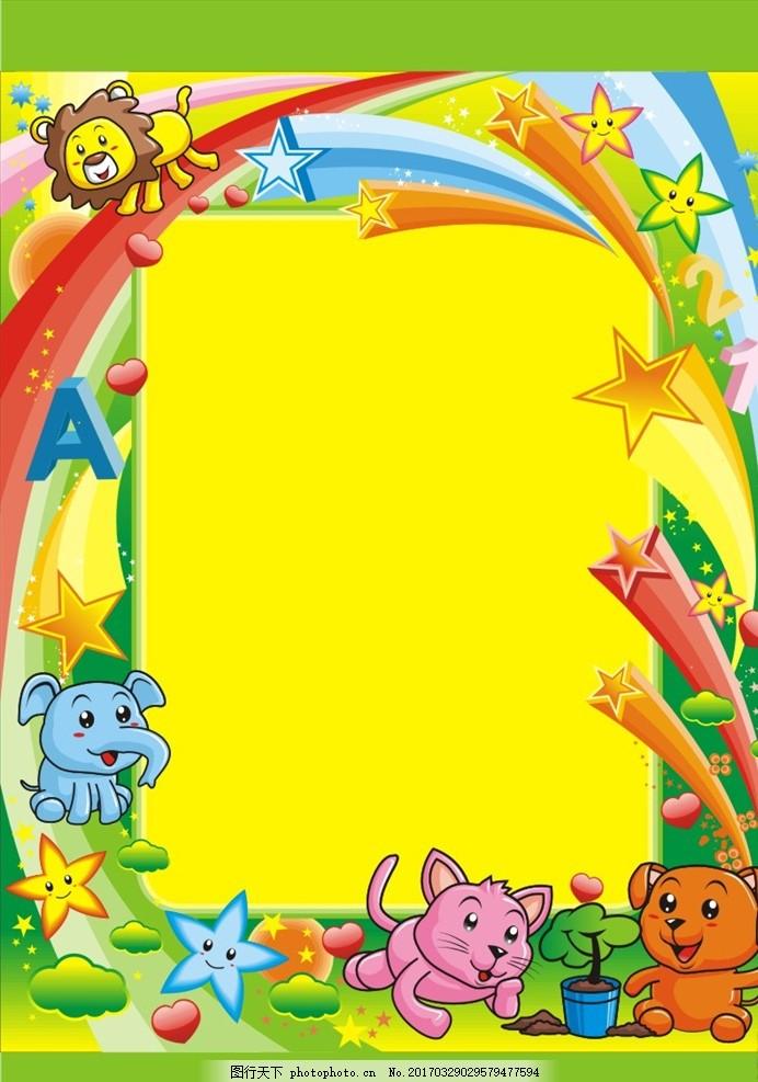 卡通背景 幼儿园 像框 相框 卡通动物 星星 彩色星星 可爱卡通 字母