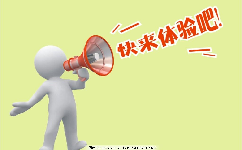 喇叭 3d小人 快来体验吧 喊话 号外 素材 cdr 素材 设计 广告设计
